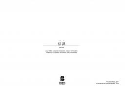 信裸 (shinra)