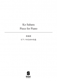 Piece for Piano image