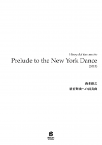 Prelude to the New York Dance